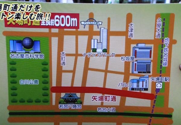 矢場町01