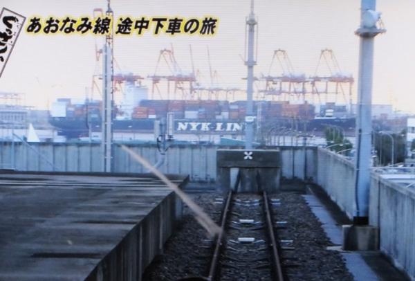 あおなみ線13