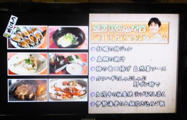 鳥羽野外コース料理03