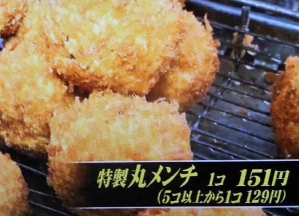 肉のかた山02