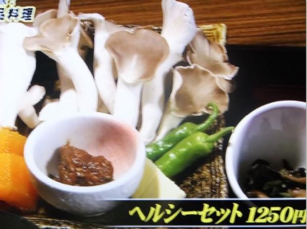 ひじり茸02