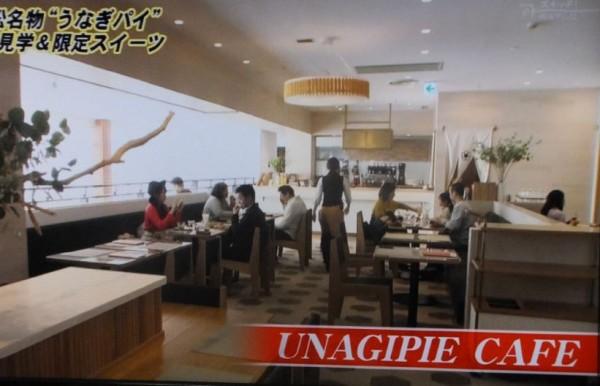 うなぎパイcafe1