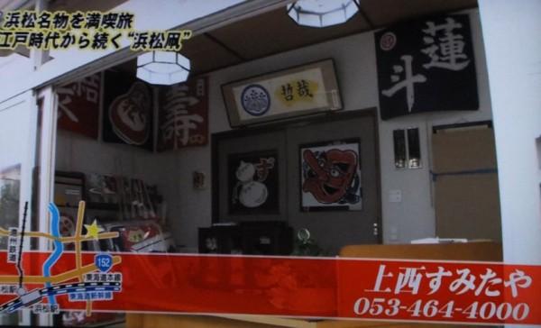 ぐっさん家、3/12.浜松市、うなぎパイカフェさんと浜松まつり ...
