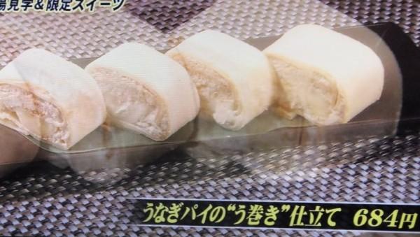 うなぎパイcafe3