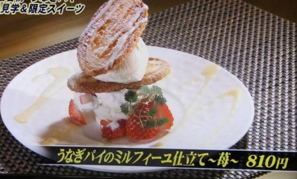 うなぎパイcafe2