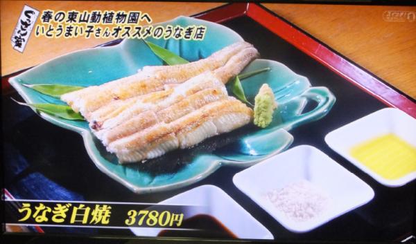 うなぎ有本03