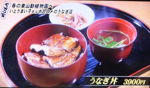 うなぎ有本02