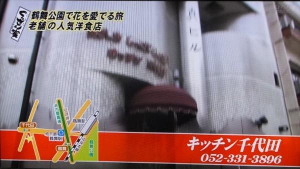 キッチン千代田1