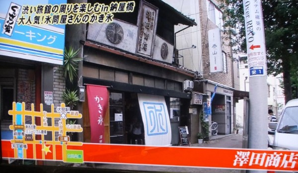 澤田商店1