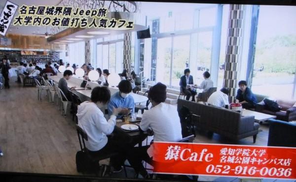 さるカフェ