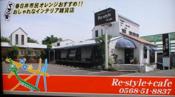re-style1