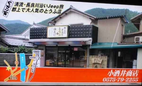 小酒井商店1