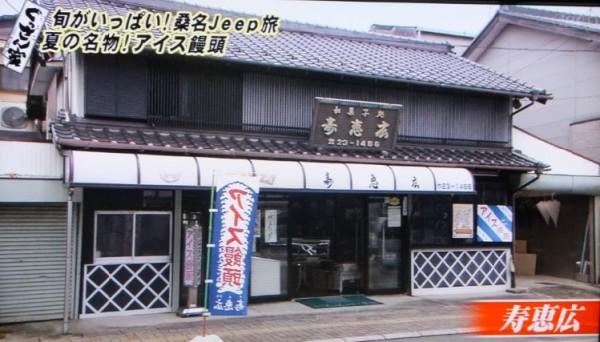 寿恵広32