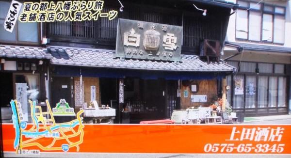 上田坂店1