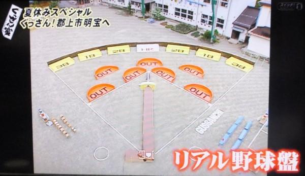 リアル野球盤01