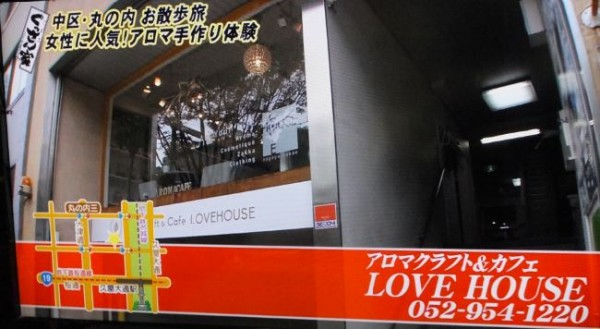 lovehouse1