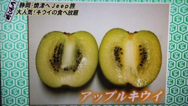 キウイ・アップル