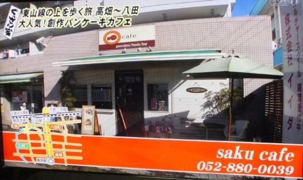 sakucafe1