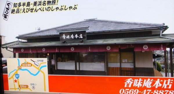 香味庵本店1