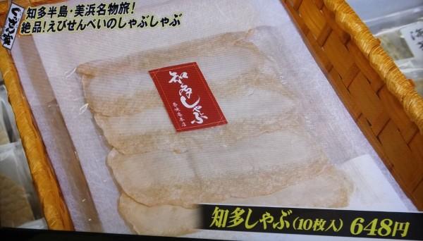 香味庵本店3