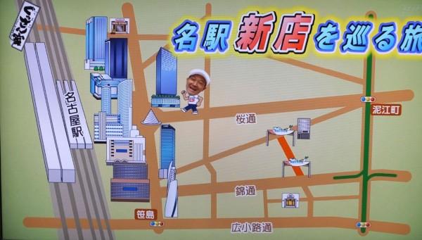 ぐっさん!名駅!新店を巡る旅!