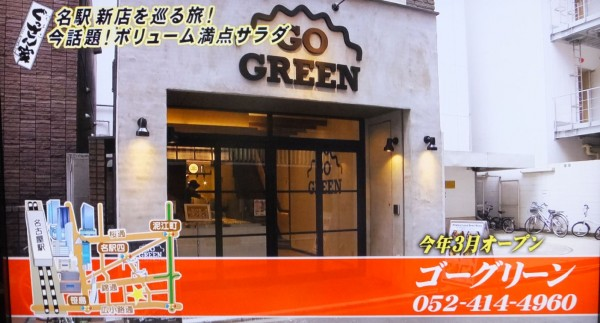 gogreen1
