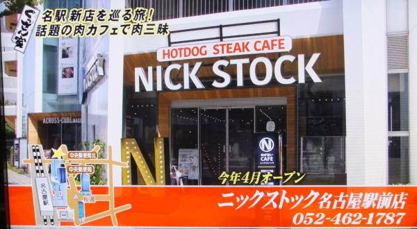 nick1