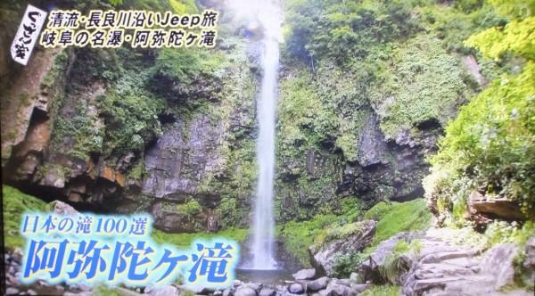 阿弥陀ケ滝2