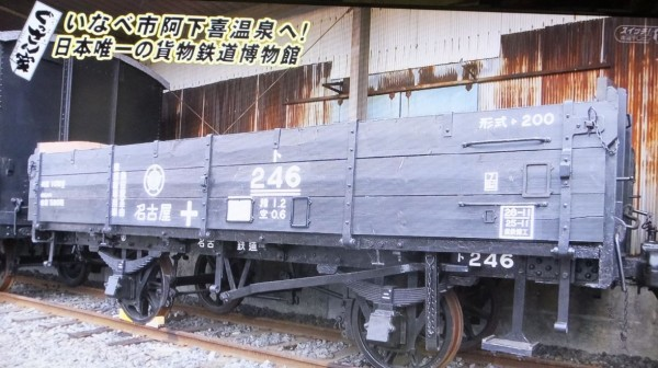 貨物鉄道4