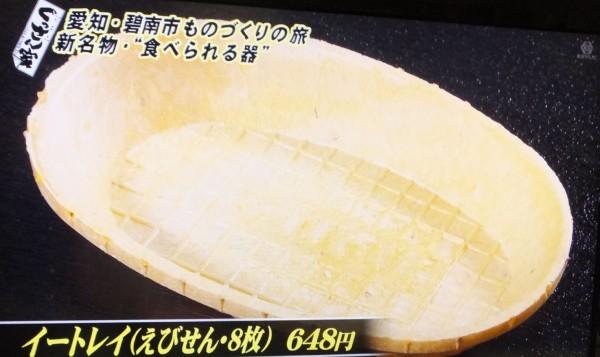 丸繁製菓2