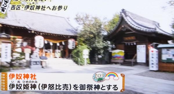 伊奴神社5