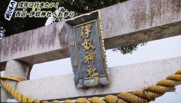 伊奴神社3JPG